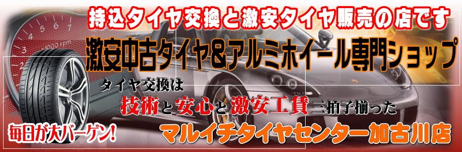 マルイチタイヤセンター加古川店